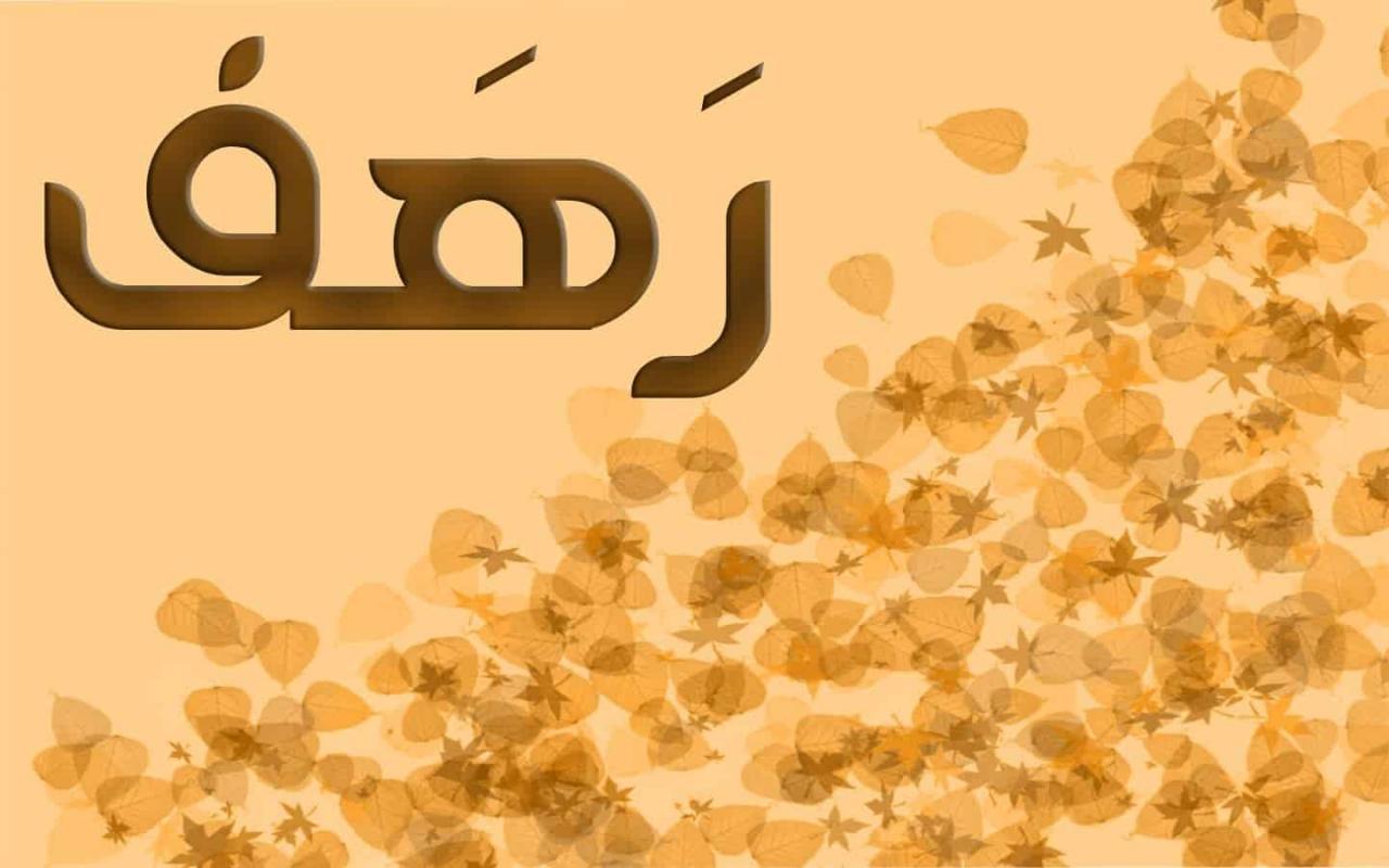 صورة معنى اسم رهف , تعرف على اسم رهف