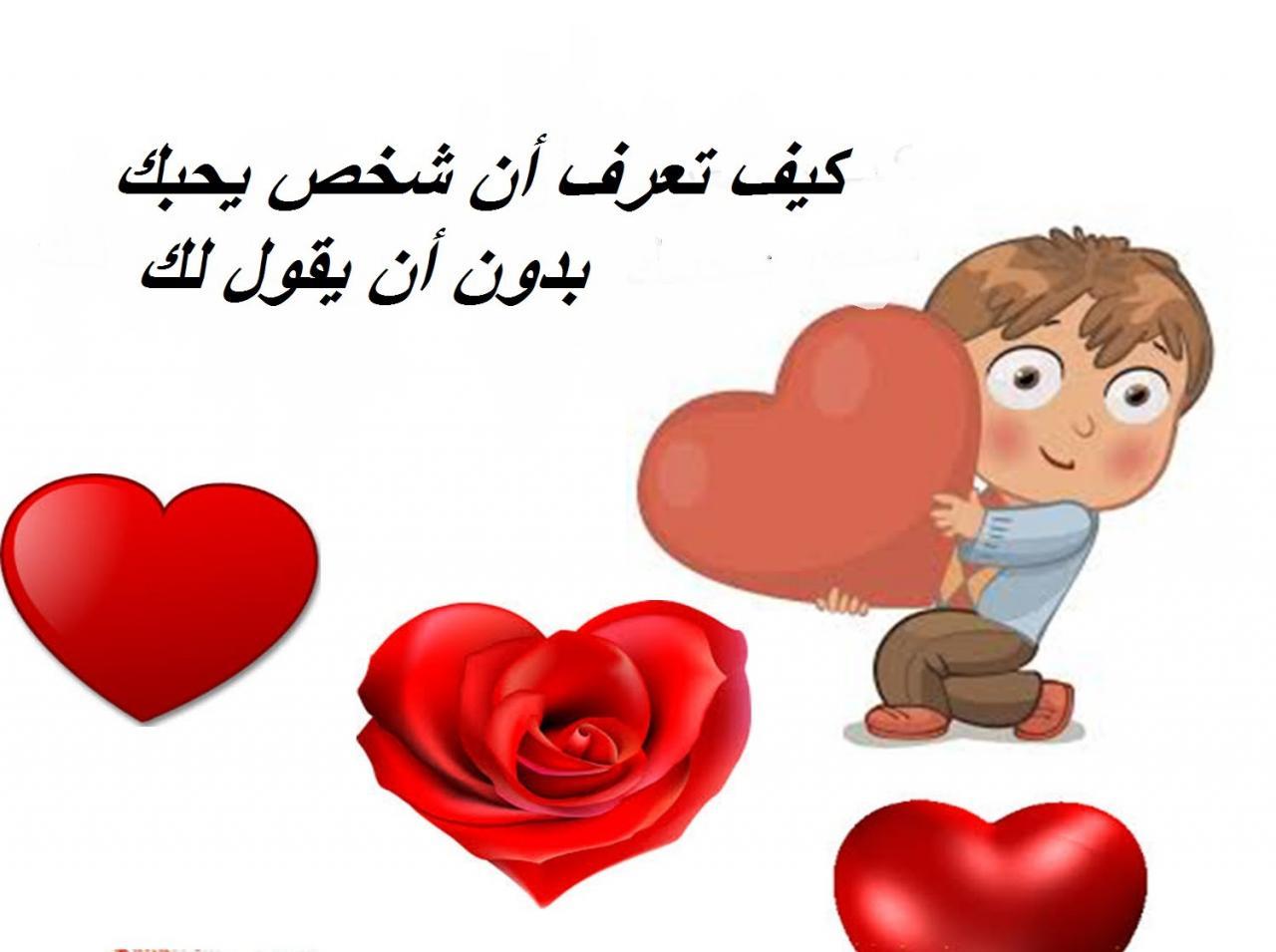 صورة كيف تعرفين انه يحبك , علامات تدل على ان هذا الشخص يحبك