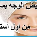 خلطات طبيعيه لتبيض الوجه , افضل وصفة لتفتيح وشك طبيعيا