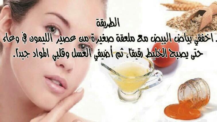 صورة خلطات طبيعيه لتبيض الوجه , افضل وصفة لتفتيح وشك طبيعيا