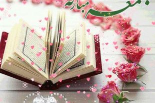 صورة حكم قول جمعة مباركة , ماهو راى الدين حول مقولة جمعة مباركة