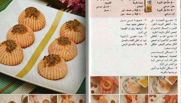 صور وصفات حلويات مصورة , صور طرق اعداد حلا
