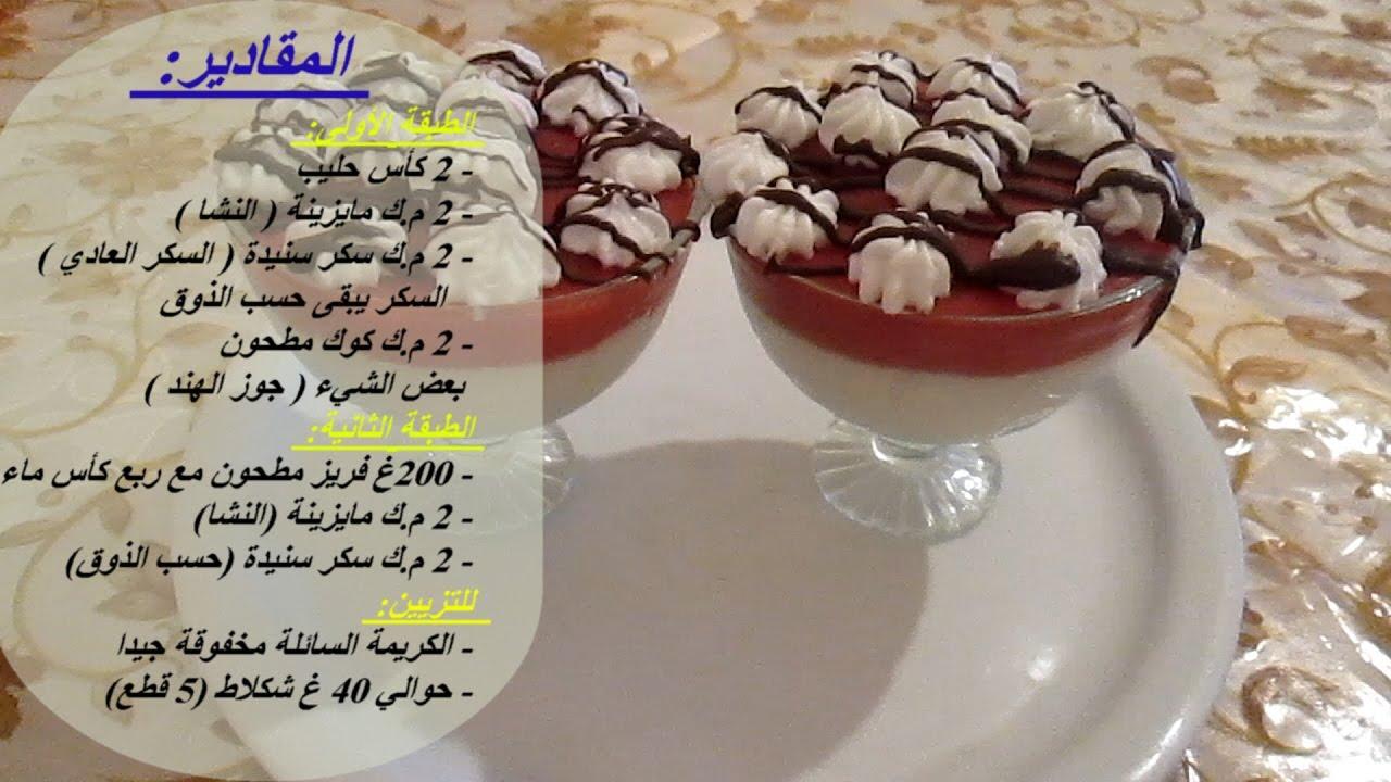 صورة وصفات حلويات مصورة , صور طرق اعداد حلا 212 8