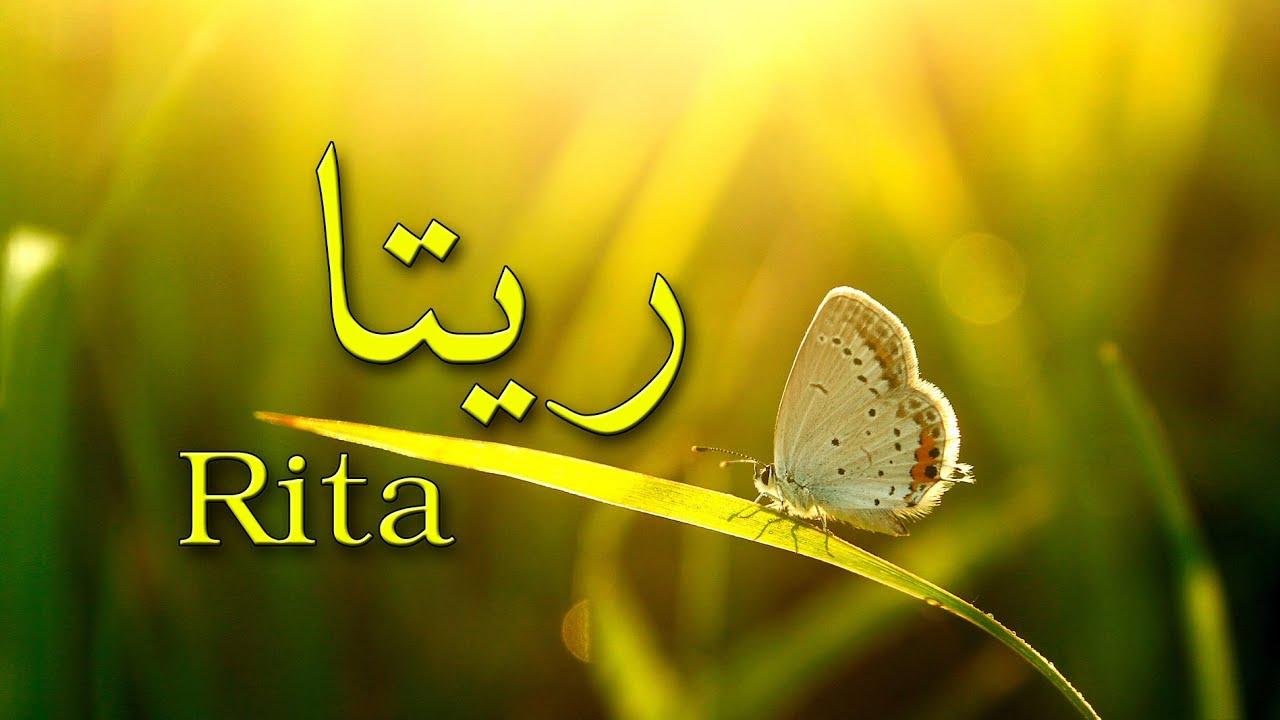 صورة معنى اسم ريتا , تعرف على معنى اسم ريتا