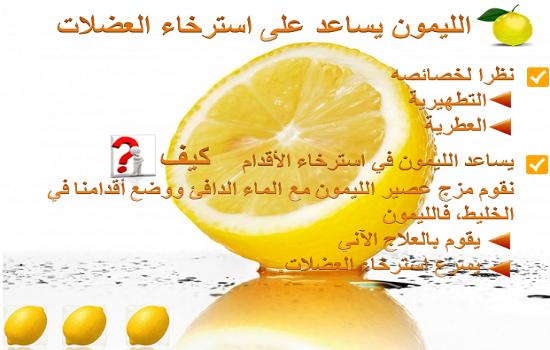 صورة فوائد الليمون , مزايا الليمون على الصحه