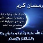 رسائل رمضان 2019 , افضل مسجات رمضانية 2019