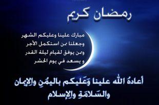 صور رسائل رمضان 2019 , افضل مسجات رمضانية 2019