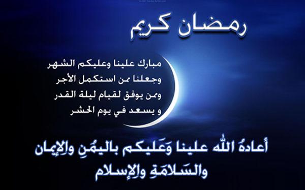 صورة رسائل رمضان 2019 , افضل مسجات رمضانية 2019