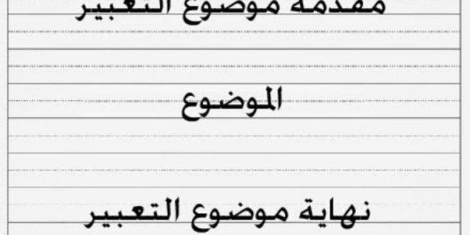 صورة مقدمة وخاتمة انشاء سهلة , كيفية كتابة موضوع تعبير