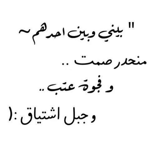 صورة كلمات شوق للحبيب , عبارات اشتياق للاحبة