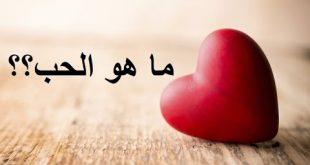 صورة ما هو الحب , تعرف على معنى الحب