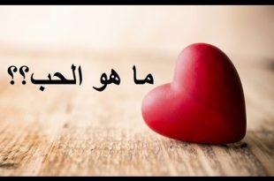 صور ما هو الحب , تعرف على معنى الحب