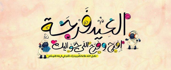 صورة صور عن عيد الاضحى , كروت تهنئة بعيد الاضحي المبارك