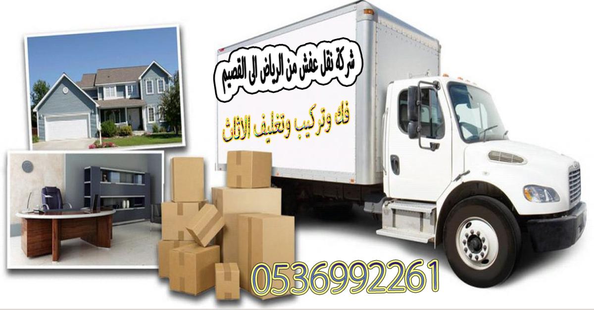 صورة شركة نقل اثاث بالرياض , وكالة لنقل العفش بمدينة الرياض