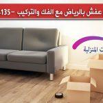 شركة نقل اثاث بالرياض , وكالة لنقل العفش بمدينة الرياض