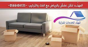 صور شركة نقل اثاث بالرياض , وكالة لنقل العفش بمدينة الرياض