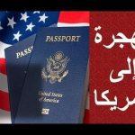 الهجرة الى امريكا , افضل طرق للهجرة الي الولايات المتحدة الامريكيه