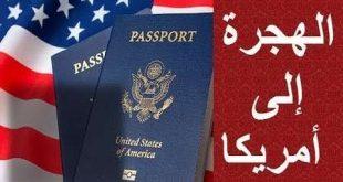 صورة الهجرة الى امريكا , افضل طرق للهجرة الي الولايات المتحدة الامريكيه