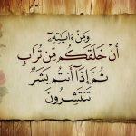 صور كلام الله , افضل اشكال الكروت الاسلاميه