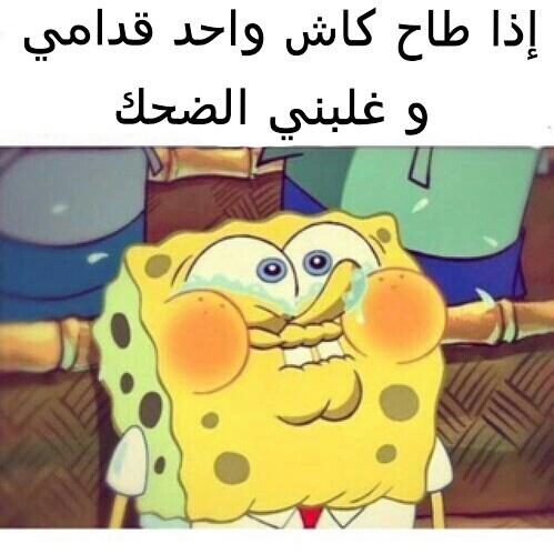 صورة صور مضحكة جزائرية , اجمد الفكاهات الطريفه بلهجة الجزائر