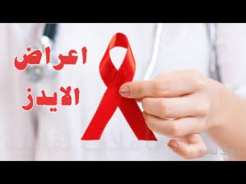 صورة اعراض الايدز , مؤشرات مرض نقص المناعه البشري الايدز