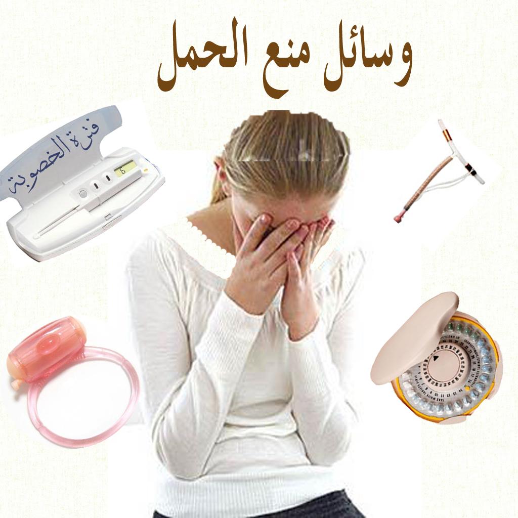 صورة طرق منع الحمل الطبيعية , وسائل صحية لمنع الحمل