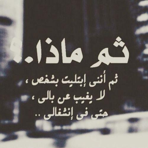 صورة شعر عن الفراق , كلمات شعرية حزينه للفراق