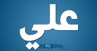 صور صور اسم علي , خلفيات رمزيه باسم على