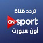 تردد قناة on sport عربسات , البث الفضائي لقناة اون سبورت
