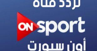 صورة تردد قناة on sport عربسات , البث الفضائي لقناة اون سبورت