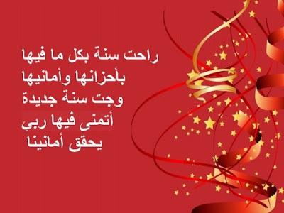 صورة صور عن راس السنه , رمزيات للاحتفال بالعام الجديد