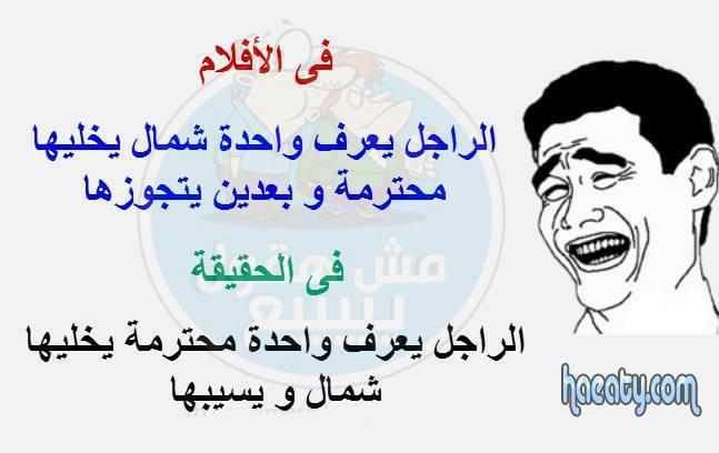 صورة نكت اردنية فيس بوك , ضحكات اردنية مليانة سعادة