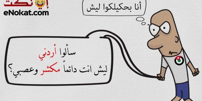 صور نكت اردنية فيس بوك , ضحكات اردنية مليانة سعادة