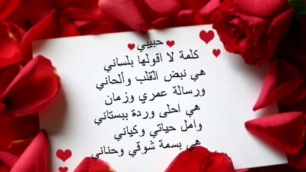 صورة رسائل شكر للزوج , زوجى وفارس احلامى شكرا