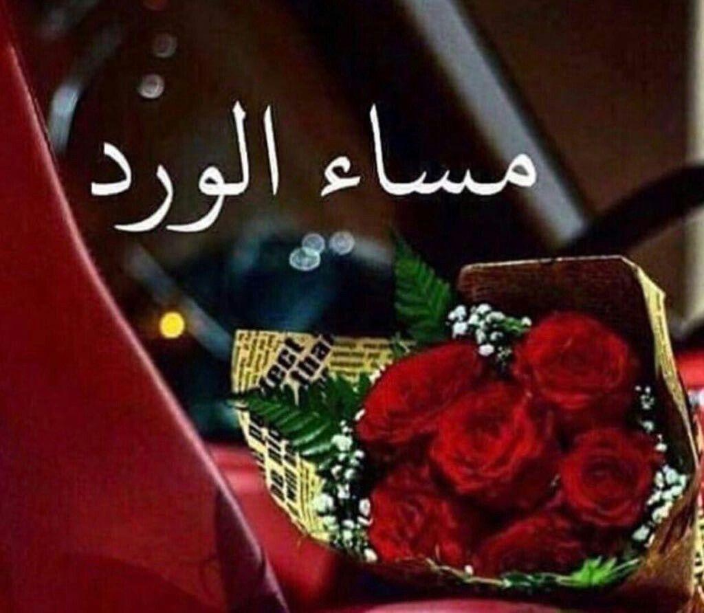 صورة صور مساء الورد , اجمل الامسيات المعطرة