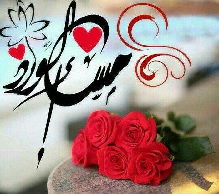 صورة صور مساء الورد , اجمل الامسيات المعطرة 12866 5