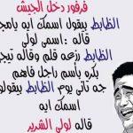 نكت مضحكة للفيس بوك , اضحك من قلبك .. مش هتقدر توقف ضحك