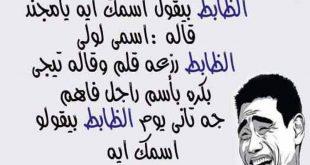 صور نكت مضحكة للفيس بوك , اضحك من قلبك .. مش هتقدر توقف ضحك