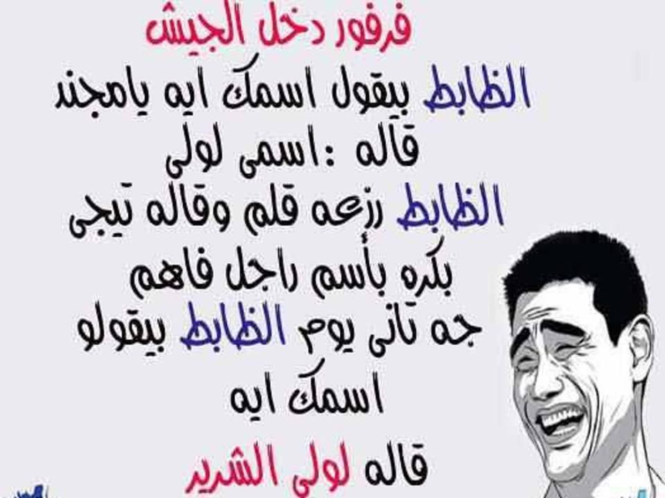 صورة نكت مضحكة للفيس بوك , اضحك من قلبك .. مش هتقدر توقف ضحك
