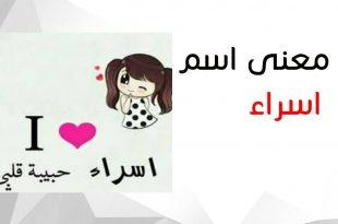 صور معني اسم اسرا , اسم بنوته تاخد العقل وسر شخصيها
