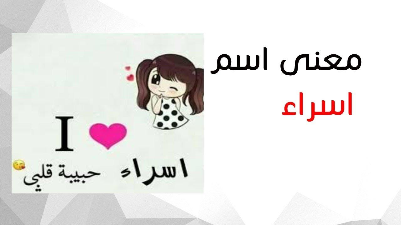 صورة معني اسم اسرا , اسم بنوته تاخد العقل وسر شخصيها