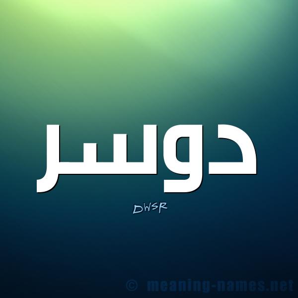 ولد بحرف د اسماء صبيان تبدا بحرف الدال ومعانيها كلام نسوان