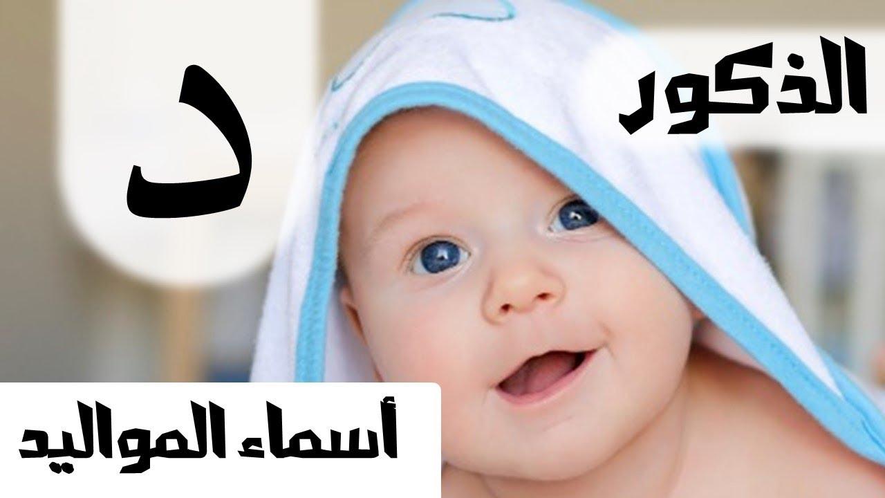 صورة ولد بحرف د , اسماء صبيان تبدا بحرف الدال ومعانيها