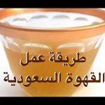 طريقة القهوة العربية , تذوق اجمل قهوة بحياتك عربيه اصليه