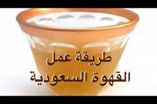 صورة طريقة القهوة العربية , تذوق اجمل قهوة بحياتك عربيه اصليه