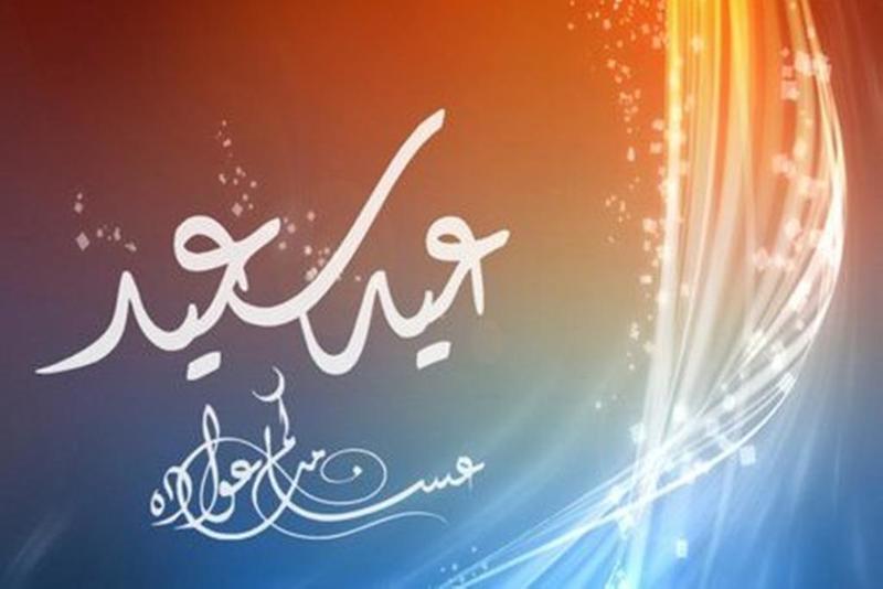 صورة صور تهنئه لعيد الفطر , البهجه و السرور في عيد الفطر