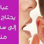 ما هي الكلمات التي يحب الرجل سماعها , دللي زوجك بكلمات رقيقه