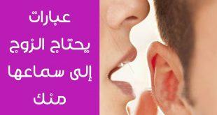 صورة ما هي الكلمات التي يحب الرجل سماعها , دللي زوجك بكلمات رقيقه