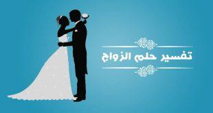 صورة تفسير زواج الزوج , كفايه قلق و متظلميش الراجل