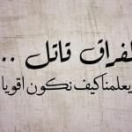 كلام مؤثر عن الفراق , سيعبر عن كل ما يحطم قلبك